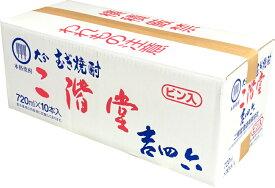 吉四六 瓶 720ml×10本(1ケース)【限定特価】包装のし非対応 麦焼酎 四合 大分 二階堂 きっちょむ ビン 飲食店 送料無料対象外