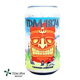 TDM1874 ヨコハマローンチェア 350ml缶【要冷蔵】【包装のし非対応】【季節限定品】【クラフトビール】【/オリジナル/TDM/tdm/tdm/1874/横浜/十日市場】【父の日】Yokohama Lawnchair ♪