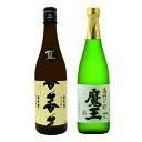魔王 720ml と 吾有事 純米吟醸13 720ml の 2本セット 【芋焼酎】【日本酒】【要冷蔵】