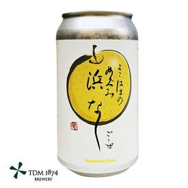 TDM1874 浜なしGOSE 350ml缶 【要冷蔵】【包装のし非対応】【クラフトビール】【オリジナル/TDM/tdm/tdm/1874/横浜/十日市場/はまなしごーぜ】【お歳暮】 ♪