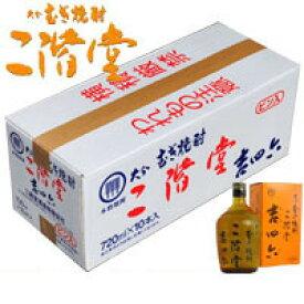 吉四六 瓶(きっちょむ ビン)720ml 1ケース10本入!【包装のし非対応】【麦焼酎】【二階堂】【お買い物マラソン特別価格】