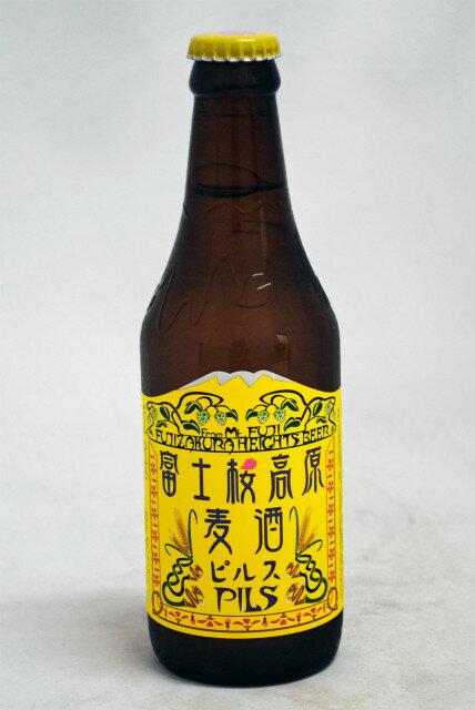 富士桜高原麦酒 ピルス 330ml瓶【要冷蔵】【包装のし非対応】【クラフトビール】【日本/国産】【山梨】【手造り】