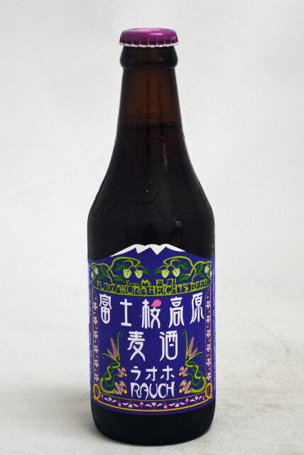 富士桜高原麦酒 ラオホ 330ml瓶【要冷蔵】【包装のし非対応】【クラフトビール】【日本/国産】【山梨】【手造り】