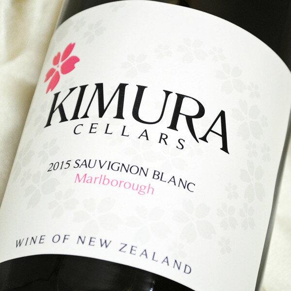 キムラセラーズ ソーヴィニヨン・ブラン2017 750ml【クール推奨】【ニュージーランド/マールボロ】【白ワイン/辛口】【木村滋久】【スクリューキャップ】KIMURA CELLARS SAUVIGNON BLANC【父の日】