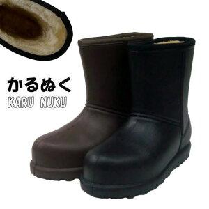 KARU NUKU かるぬく ムートン 3512 超軽量 防水防寒 レディース カジュアル ショートブーツ!