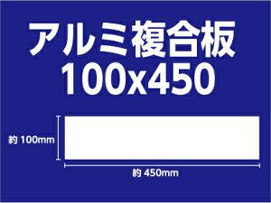 アルミ複合板 白ツヤあり 約100mmx450mm