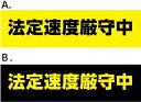 【大型車・トラック用】 法定速度厳守中 マグネット 約40cm×10.6cm 約W400mmxH106mm