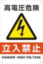 アルミ複合板看板 W300mm×H450mm 【4隅穴空け】(高電圧危険 立入禁止 縦)