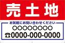 アルミ複合板看板 特大サイズ W900mm×H600mm 不動産看板【8隅穴空け】(売土地 連絡先 名入れ)