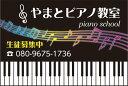 アルミ複合板看板 特大サイズ W900mm×H600mm 習い事看板【8隅穴空け】(ピアノ教室 名入れ 電話番号)