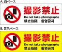 アルミ複合板看板 注意看板 (撮影禁止 Do not take photographs) 90cm×30cm 900mmx300mm 【6カ所穴空け】