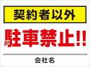 アルミ複合板看板 大サイズ W600mm×H450mm 駐車場看板【4隅穴空け】(契約者以外 駐車禁止!!会社名)メール(DM)便非対応