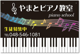 アルミ複合板看板 大サイズ W600mm×H400mm 習い事看板【4隅穴空け】(ピアノ教室 名入れ 電話番号)