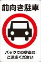 プレート看板 看板 標識 (前向き駐車 バックでの駐車はご遠慮ください) 45cm×30cm 450mmx300mm 【表面ラミネート加工 角R 4隅穴空…
