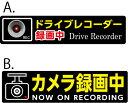 メール便可!【Sサイズ】シール ステッカー 車 ドライブレコーダー録画中 カメラ録画中 約W140mmxH31〜35mm