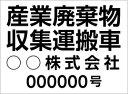 産業廃棄物表示 マグネット (産業廃棄物収集運搬車 会社名 許可番号) 約315mmx230mm