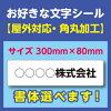 お好きな文字シール社名W300mmxH80mm【屋外対応・角丸加工】シールデカールステッカー