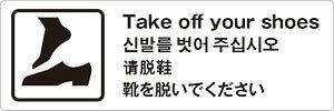 【靴を脱いでください】【日本語 英語 韓国語 中国語 四か国語】 ピクト 粘着シール 角丸ステッカー 約W300mmxH100mm