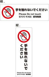 【手を触れないでください】【日本語 英語 韓国語 中国語 四か国語】 ピクト 粘着シール 角丸ステッカー 約W300mmxH100mm
