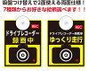 カーサイン吸盤付き2面使えるリバーシブルタイプ(ドライブレコーダー録画中後方録画中前後方録画中ゆっくり走行)