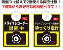 カーサイン吸盤付き 2面使えるリバーシブルタイプ (ドライブレコーダー録画中 後方録画中 前後方録画中 ゆっくり走行 …
