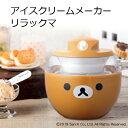 貝印 アイスクリームメーカー リラックマ 保証書付きリラックマ アイス リラックマ 貝印 アイスメーカー お菓子作り …