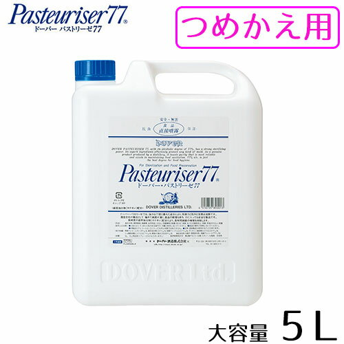 アルコール 除菌 スプレー パストリーゼ77 5L 詰め替え用