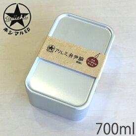アルミお弁当箱 深型 Lサイズ 700ml