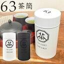茶筒 おしゃれ ロクサン ホワイト・ブラック 日本製