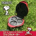 ワッフルメーカー スヌーピー キャラクター ワッフル ホットケーキ パンケーキ 両面焼き かわいい Peanuts チャーリー…
