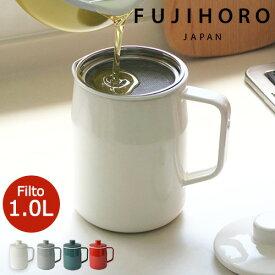 1.0L オイルポット Filto OP-1.0L ホーロー 富士ホーロー ろ過 油返し 油こし 油こし器 キッチン用品 雑貨