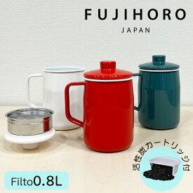 0.8L オイルポット Filto+ OPF-0.8L ホーロー 富士ホーロー 活性炭 カートリッジ付 活性炭フィルター ろ過 油返し 油こし 油こし器 キッチン用品 雑貨