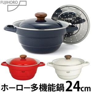 富士 ホーロー 天ぷら 鍋