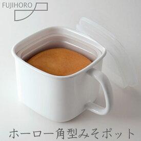 富士ホーロー 味噌ポット 角型 みそポット 750g味噌がそのまま入る味噌 ホーロー 保存容器 琺瑯 容器 密閉 持ち手付き ふた付き ハニーウェア ネイジュ