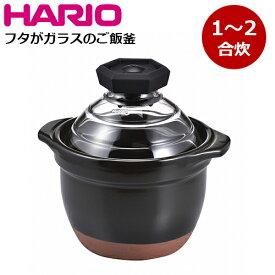 HARIO フタがガラスのご飯釜1〜2合 GNR-150-B