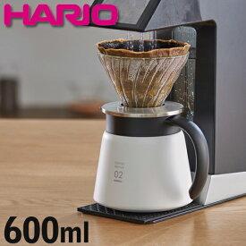 コーヒーサーバー ハリオ V60 保温ステンレスサーバー600ml 2-5杯用 ホワイト VHS-60W保温 ステンレス サーバー hario コーヒーポット ポット ドリップ ドリップポット おしゃれ 割れない 真空断熱構造 ギフト 人気 おすすめ ホワイト 珈琲 キッチン雑貨 送料無料