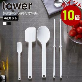 tower シリーズ シリコン キッチンツール 4点セット