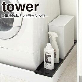 洗濯機収納 防水パンラック タワー 両面仕様tower 山崎実業