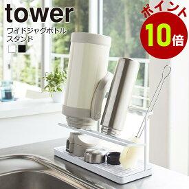 【予約】ワイド ジャグボトル スタンド ボトルスタンド tower 山崎実業 タワー