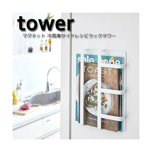 マグネット冷蔵庫サイドレシピラック タワー tower ホワイト 冷蔵庫サイドラック 磁石 マグネットタイプ レシピ本収納 レシピブックホルダー ブックスタンド 冷蔵庫横収納 キッチンラック