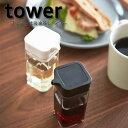 タワー キッチン 液体調味料入れ プッシュ式醤油差し (2865/2866)