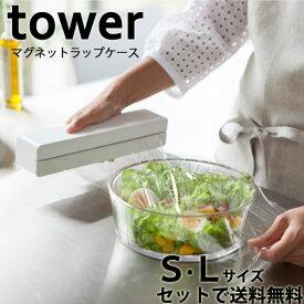 ラップケース タワー マグネット ラップケース SLサイズセット ホワイト