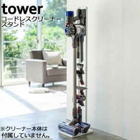コードレス クリーナースタンド 山崎実業 tower ダイソン スタンド タワー ダイソン dc45 スタンド v8 v7 v6タワー dyson v10 dc74 dc62 dc61 dc59 dc58 dc45 dc44 dc35 dc34 dc31 dc30