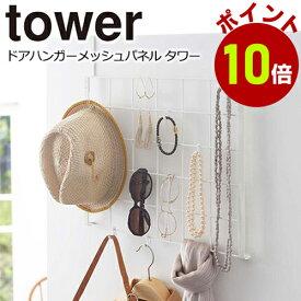 ドアハンガーメッシュパネル タワー tower ドア ラック 収納 ハンガーラック パネル 玄関 山崎実業 タワーシリーズ おしゃれ