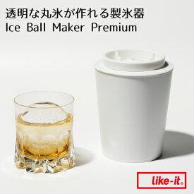 丸氷 晩酌 飲み会 パーティー 製氷器 アイストレー ウイスキー ロックグラス 透明な丸氷が作れる製氷器 Ice Ball Maker Premium