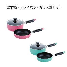 鍋セット ih鍋 18cm 雪平鍋&フライパン 2点 セット