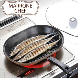 魚焼き器 ih 魚焼きグリル プレート 蓋付き 魚焼き フライパン 魚焼きパン フタ付き フッ素樹脂加工 和平フレイズ 送料無料