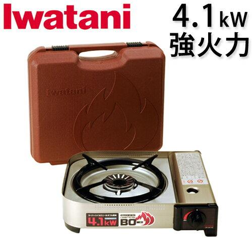 イワタニ カセットコンロ ケース付 カセットフー BO EX CB-AH-41 保証書付き
