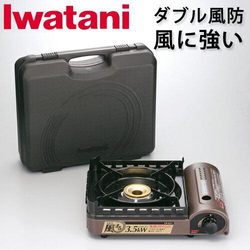 イワタニ カセットコンロ ケース付 カセットフー 風まる CB-KZ-1 保証書付き