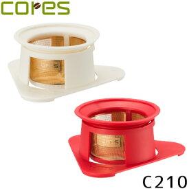 コーヒードリッパー ペーパーレス コレス シングルカップ ゴールドフィルター C210WH C210RD